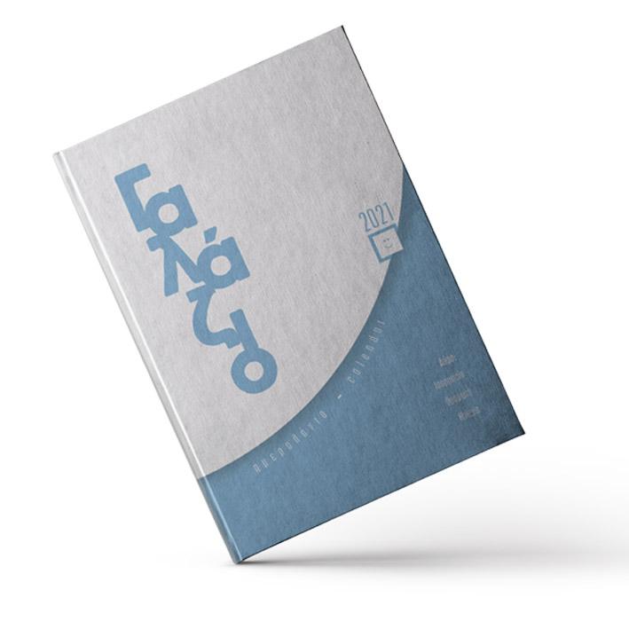 Ημερολόγιο Γαλάζιο