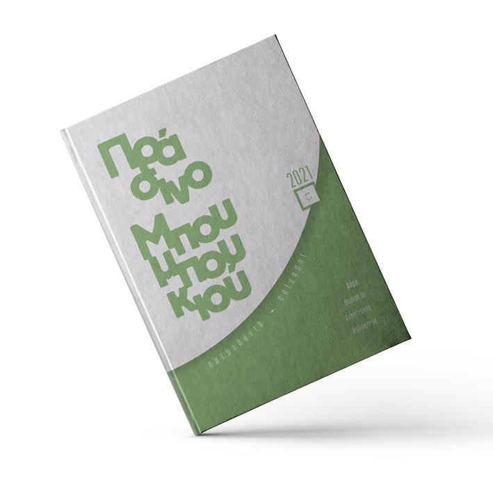 Ημερολόγιο Πράσινο Μπουμπουκιού