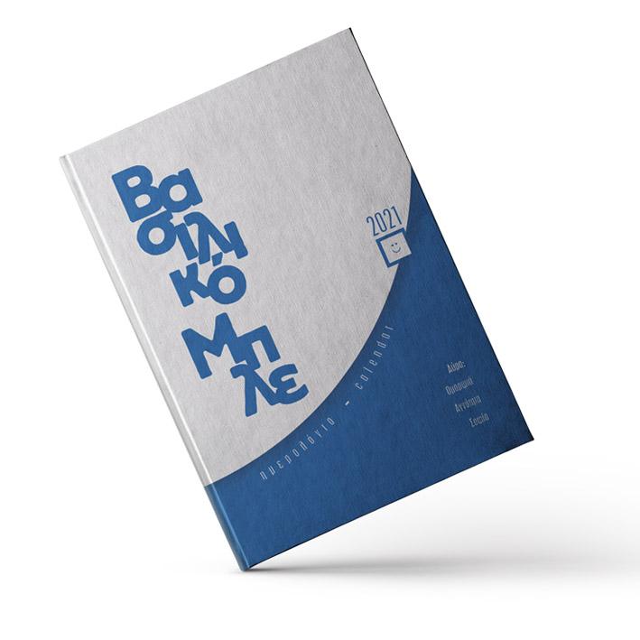 Ημερολόγιο Βασιλικό Μπλε