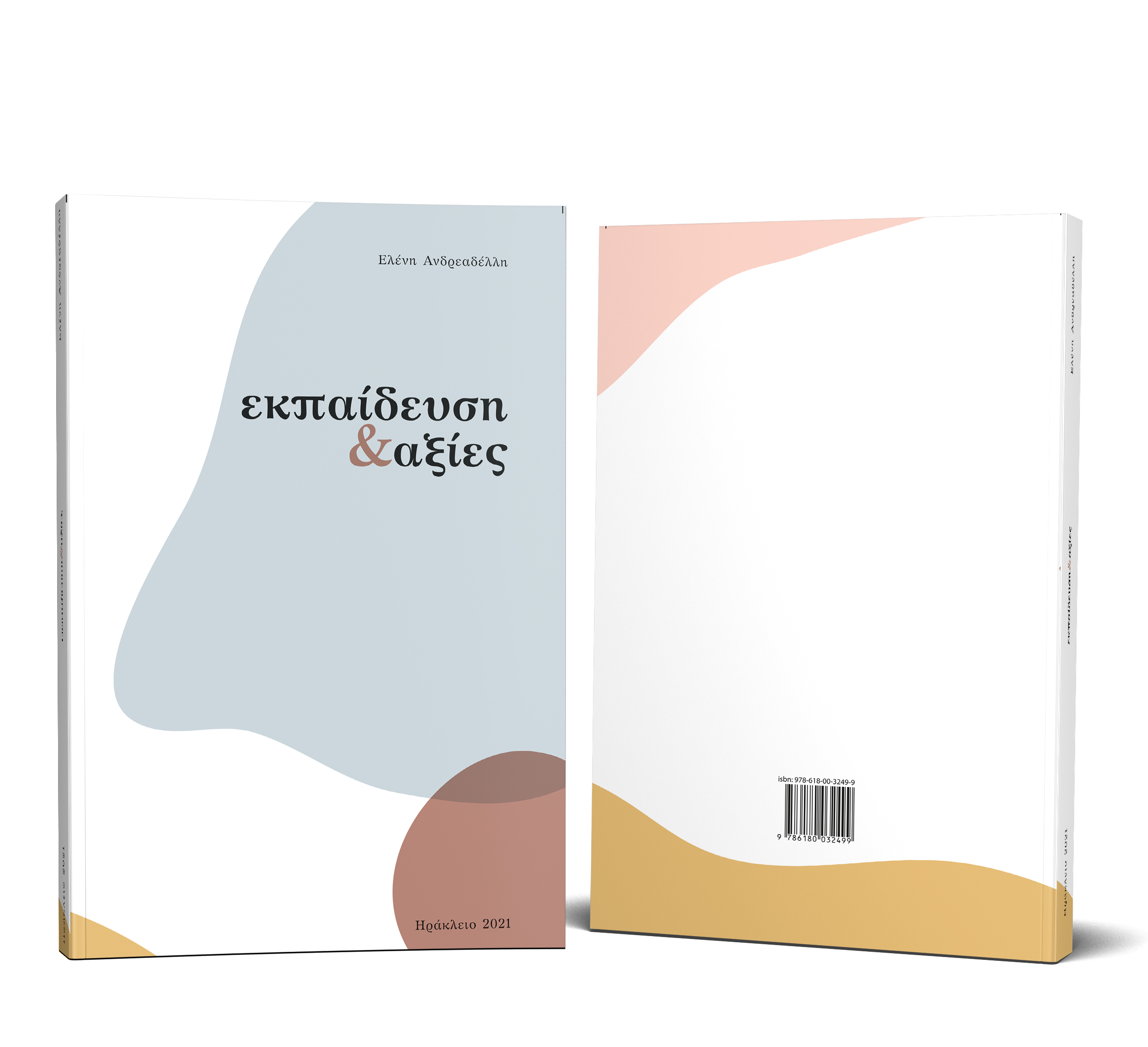 Εκπαίδευση & Αξίες
