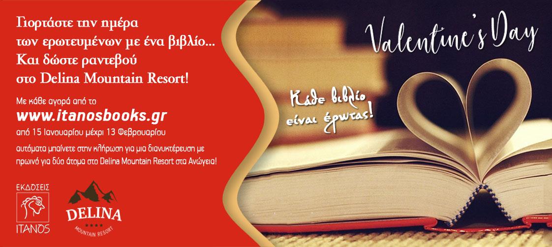 Κάθε βιβλίο είναι έρωτας!