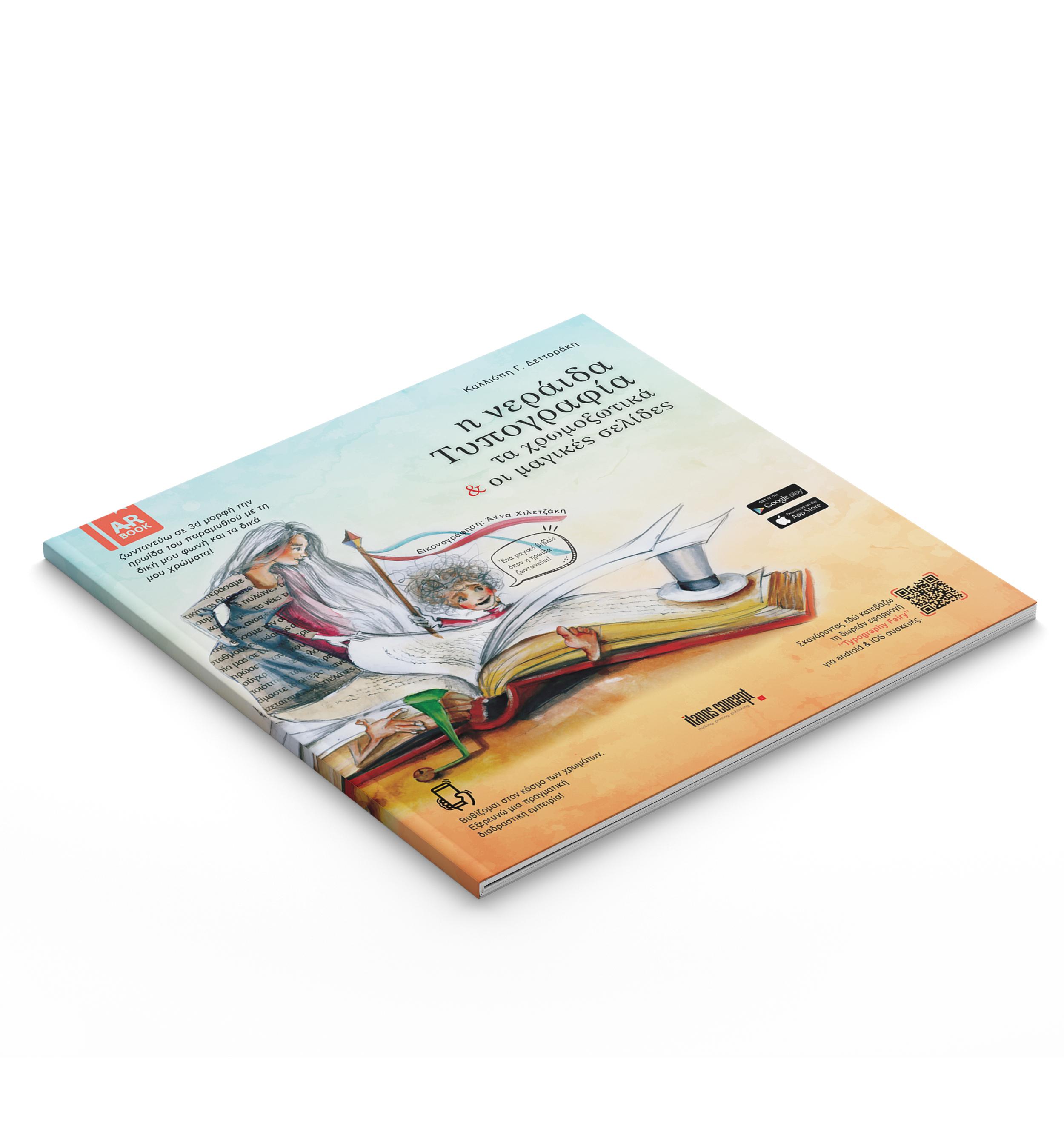 Η νεράιδα Τυπογραφία, τα χρωμοξωτικά και οι μαγικές σελίδες - Συλλεκτική έκδοση