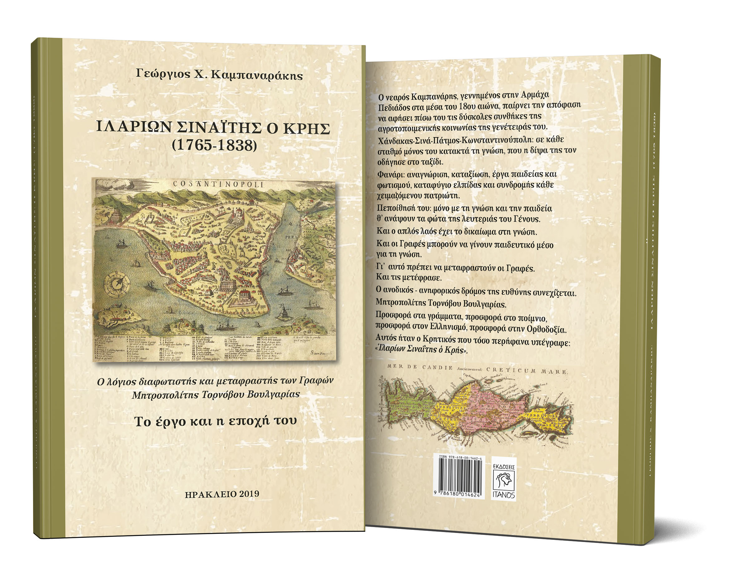 ΙΛΑΡΙΩΝ ΣΙΝΑΪΤΗΣ Ο ΚΡΗΣ  (1765-1838)