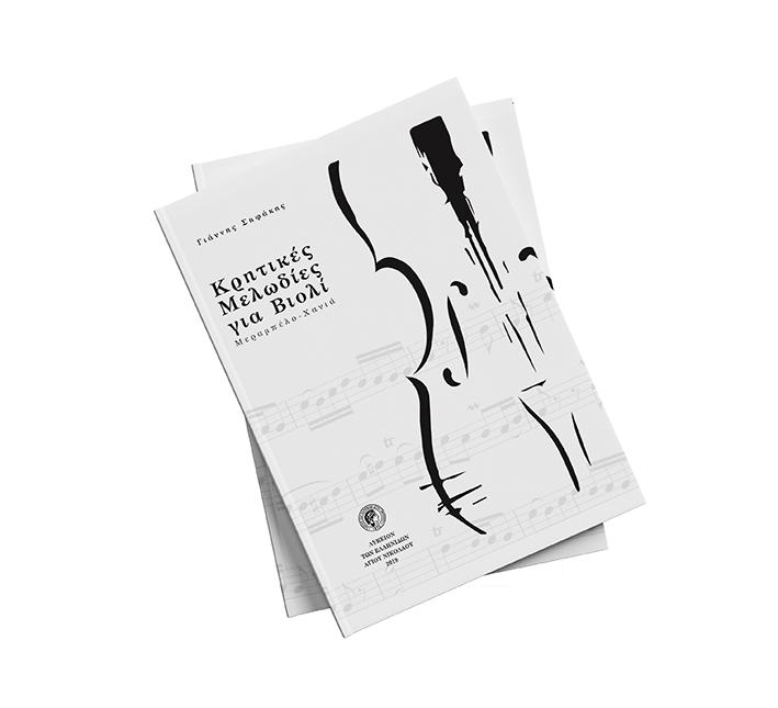 Κρητικές Μελωδίες για Βιολί Μεραμπέλο - Χανιά