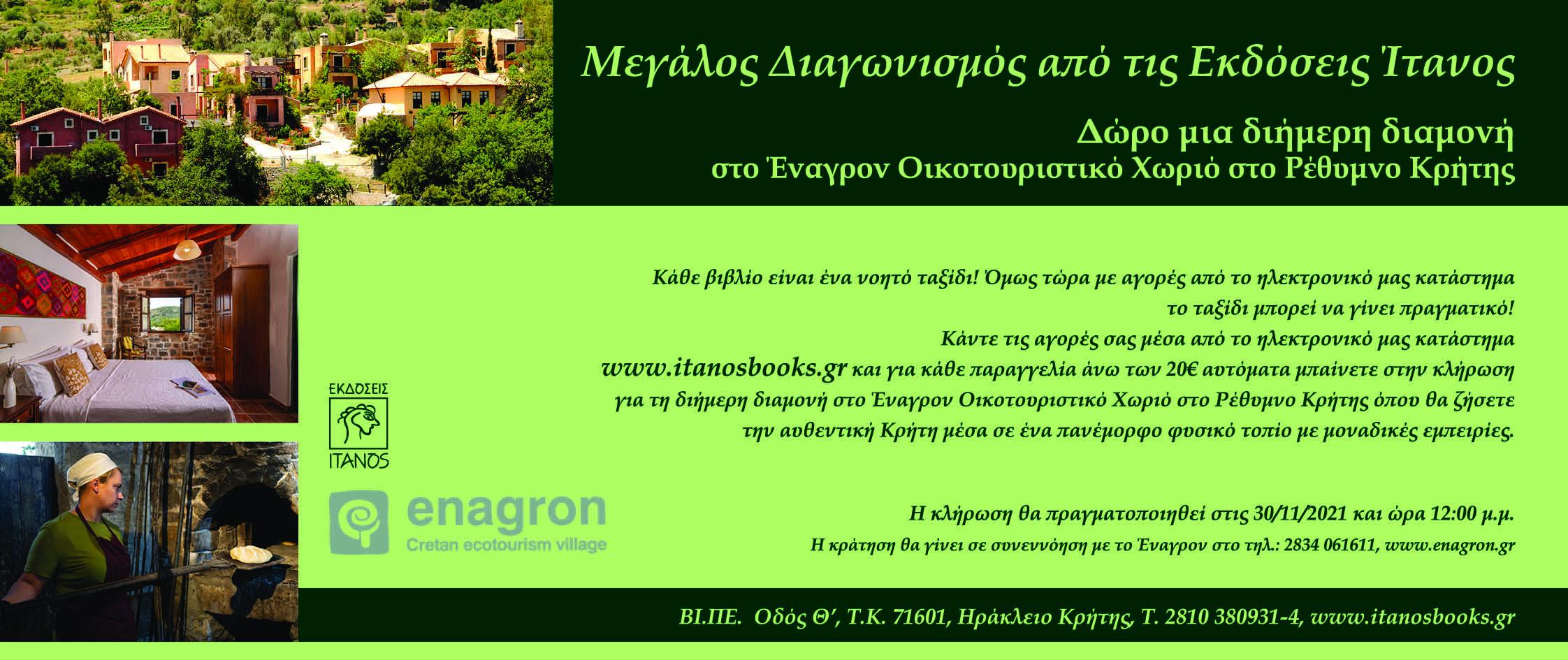 ΔΙΑΓΩΝΙΣΜΟΣ ΟΚΤΩΒΡΙΟΥ-ΝΟΕΜΒΡΙΟΥ