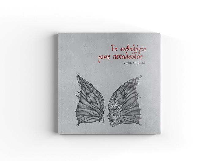 Το ανθολόγιο μιας πεταλούδας