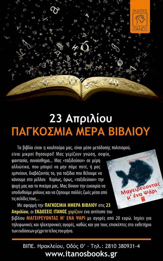 ΠΡΟΣΦΟΡΑ για την Παγκόσμια ημέρα βιβλίου