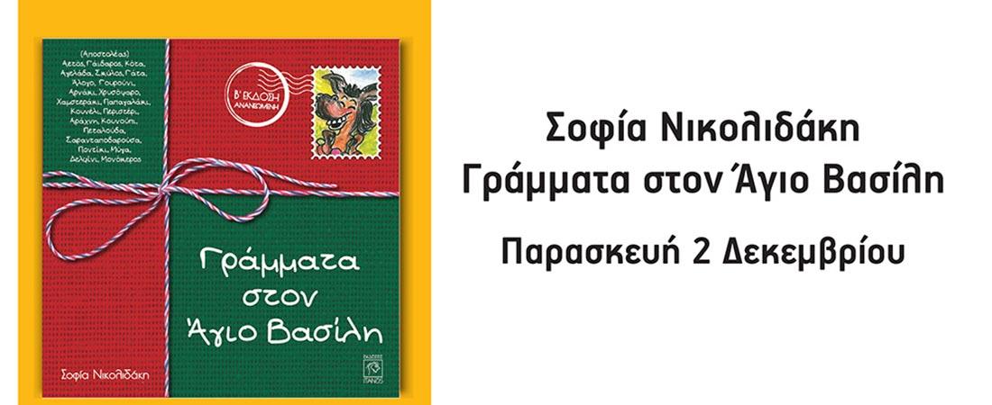 Η Σοφία Νικολιδάκη στα Χανιά 2 Δεκεμβρίου