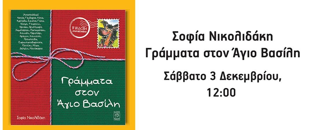 Η Σοφία Νικολιδάκη στο Ρέθυμνο 3 Δεκεμβρίου