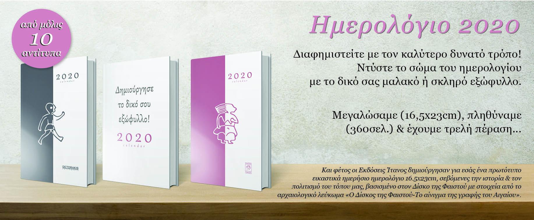 Ημερολόγια 2020