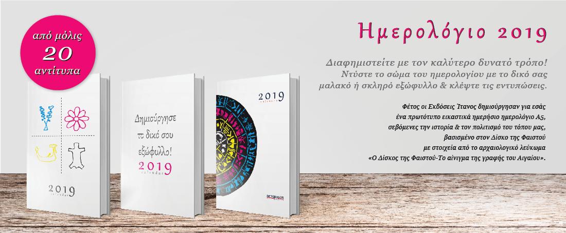 Ημερολόγια 2019