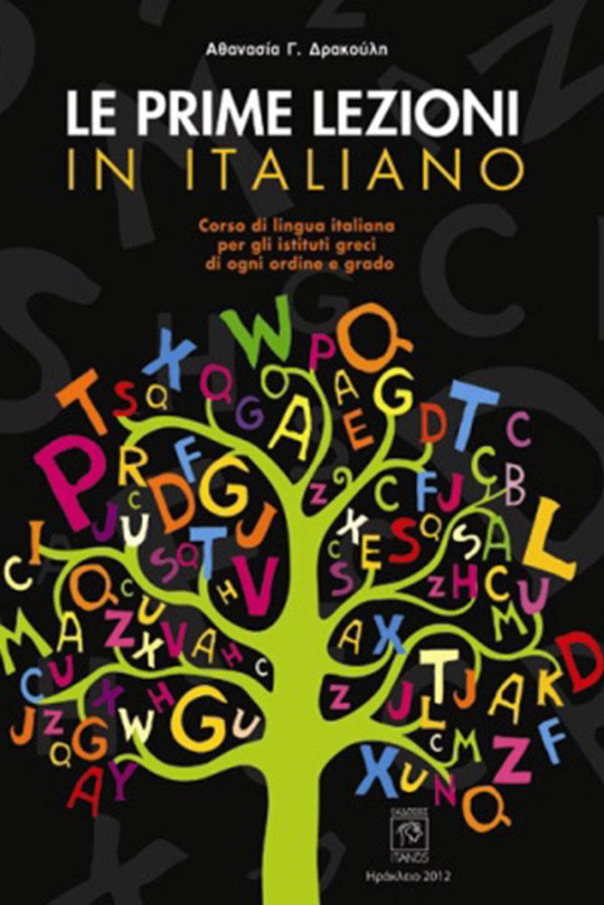 Le Prime Lezioni In Italiano