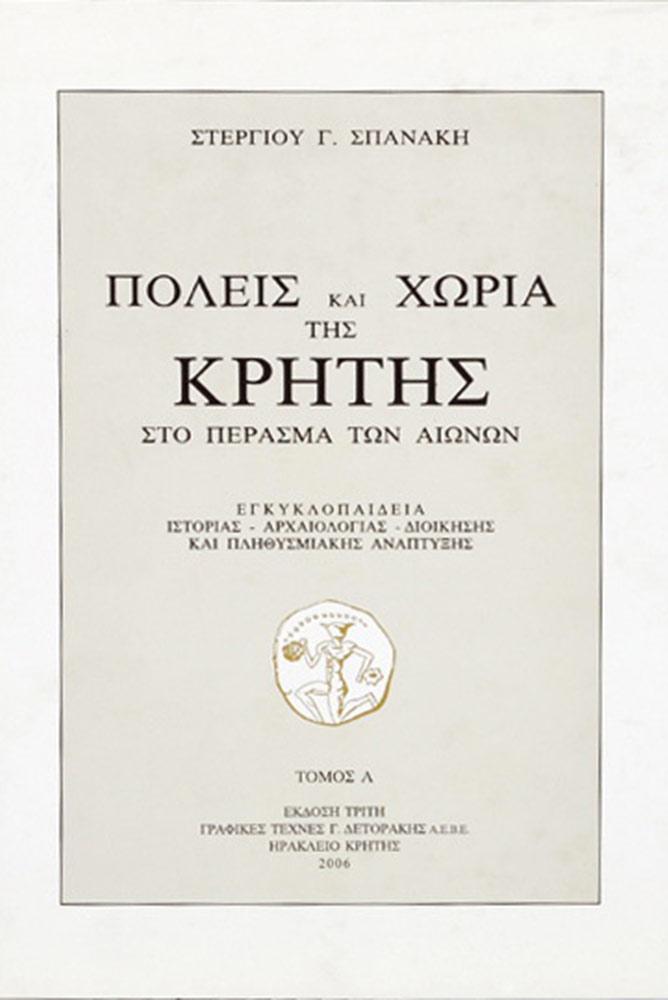 Πόλεις και χωριά της Κρήτης στο πέρασμα των αιώνων - Τόμος Α.