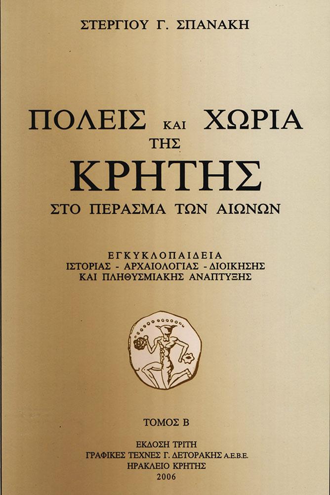 Πόλεις και χωριά της Κρήτης στο πέρασμα των αιώνων - Τόμος B.