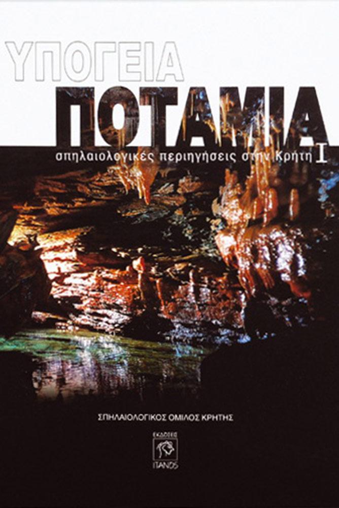 Υπόγεια ποτάμια & σπηλαιολογικές περιηγήσεις στην Κρήτη