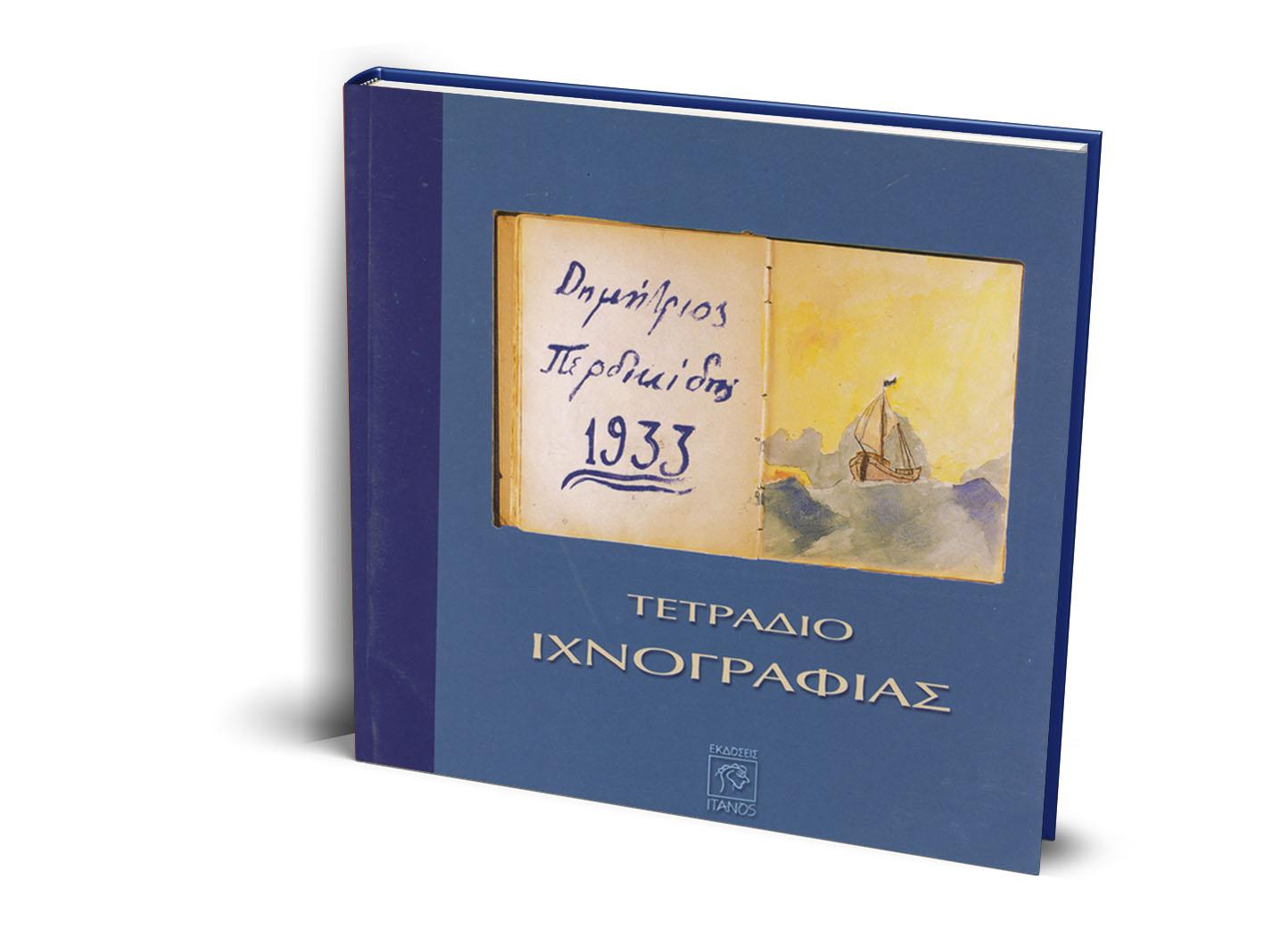 Τετράδιο Ιχνογραφίας Δ. Περδικίδης 1933
