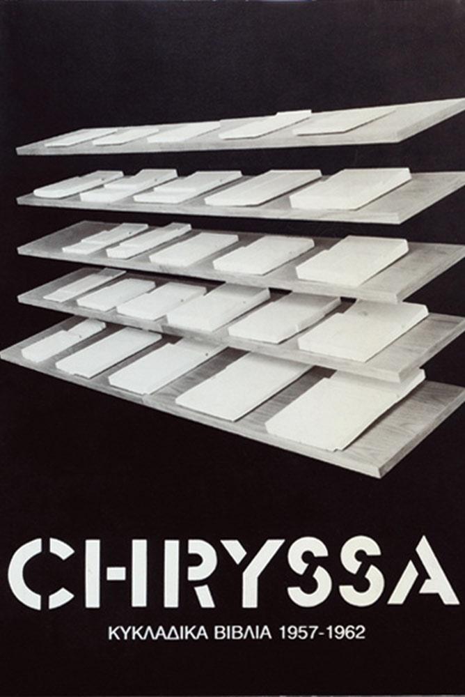 Chryssa «Κυκλαδίτικα Βιβλία» 1957-1962