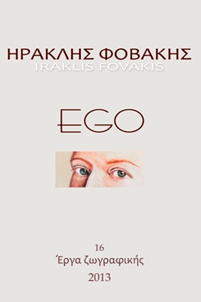 Ηρακλής Φοβάκης - EGO