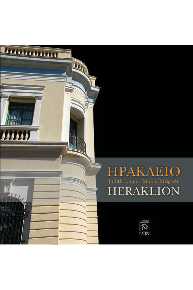 Ηράκλειο/Heraklion