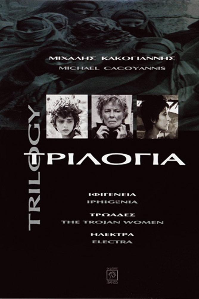 Τριλογία/Trilogy