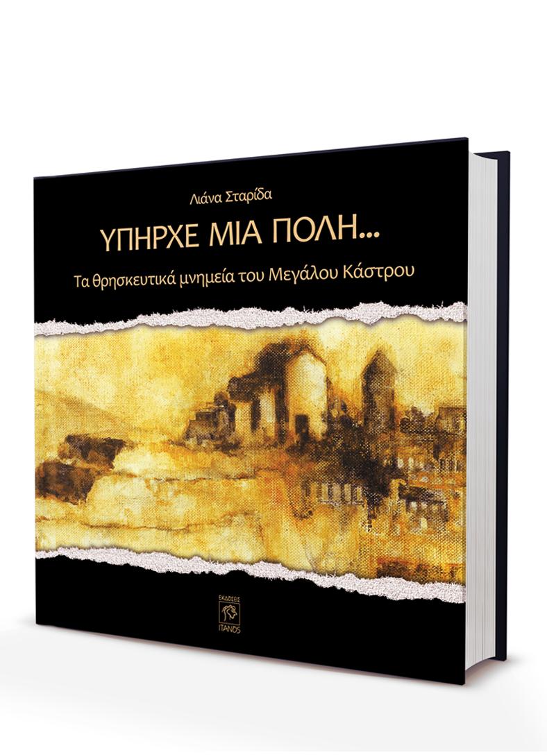 Υπήρχε μία πόλη: Τα θρησκευτικά Μνημεία