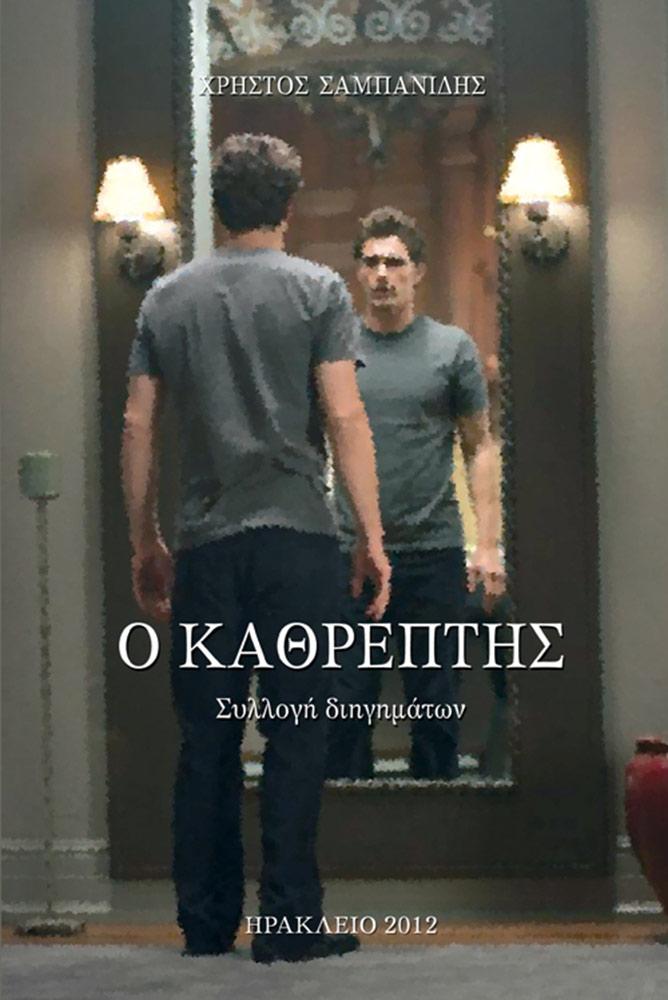 Ο καθρέπτης