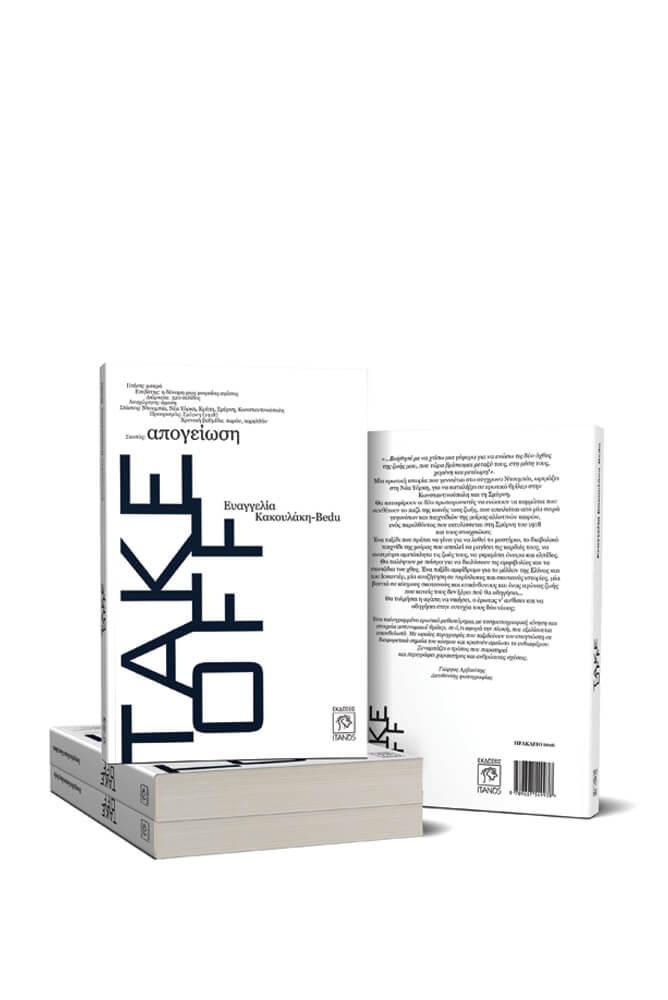 Take off/λευκό εξώφυλλο