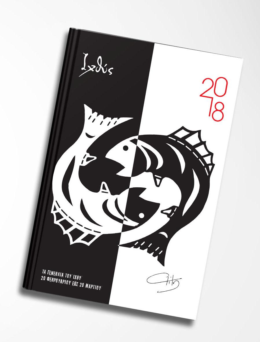 Ημερολόγιο 2018 «Ιχθύς»