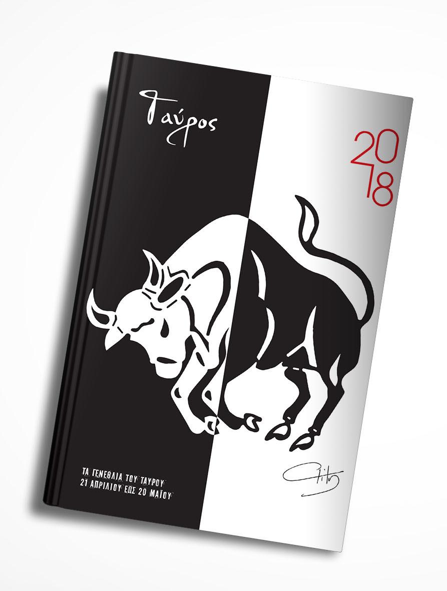 Ημερολόγιο 2018 «Ταύρος»
