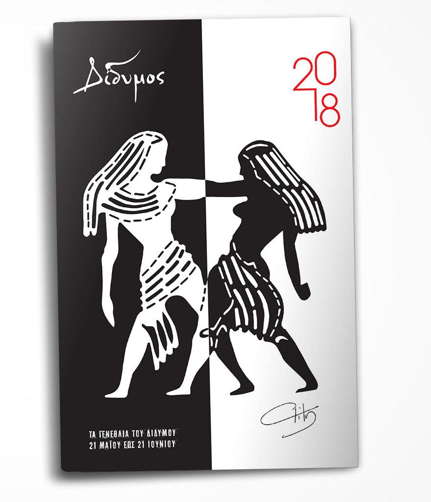 Ημερολόγιο 2018 «Δίδυμος»