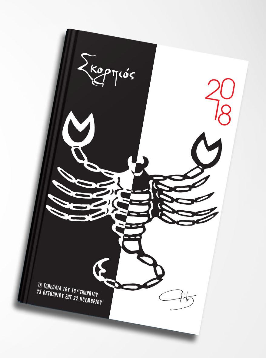 Ημερολόγιο 2018 «Σκορπιός»