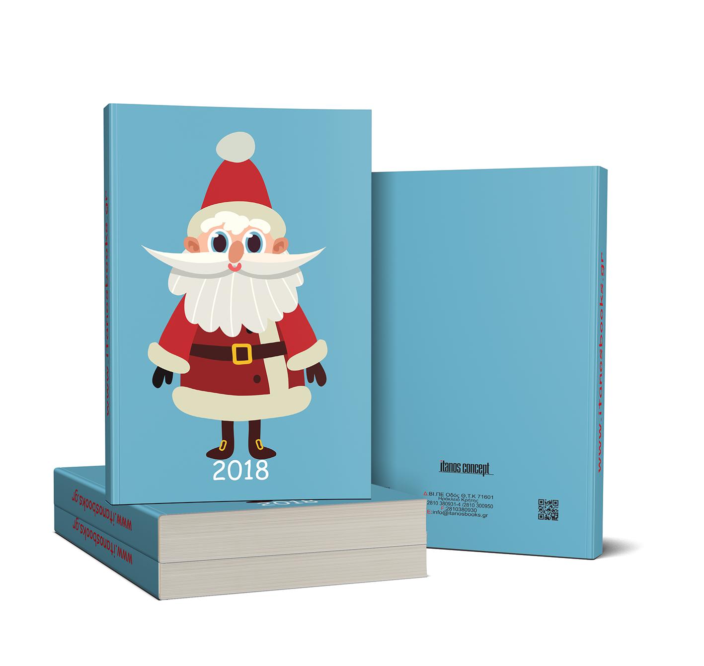 Ημερολόγιο 2018 «Άγιος Βασίλης»