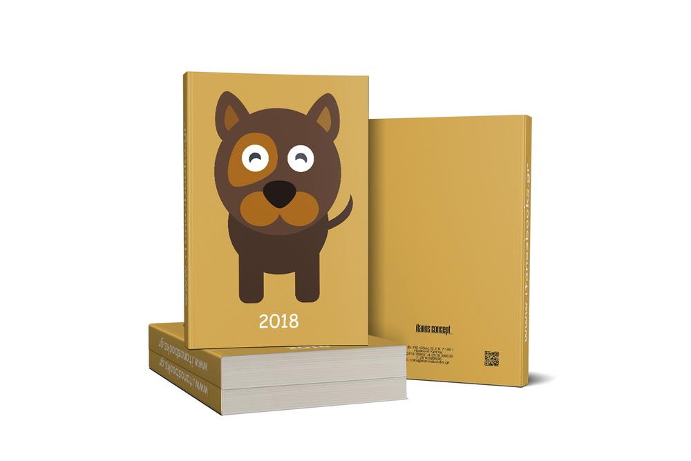 Ημερολόγιο 2018 «σκυλάκι»