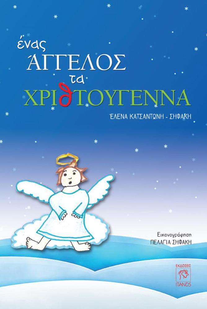 Ένας άγγελος τα Χριθτούγεννα