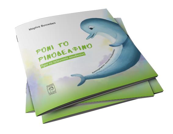 Ρόνι το ρινοδέλφινο: Πριν το τελευταίο κουδούνι