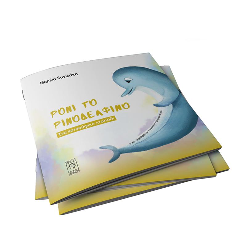 Ρόνι το Ρινοδέλφινο: Ένα κατσούφικο χταπόδι