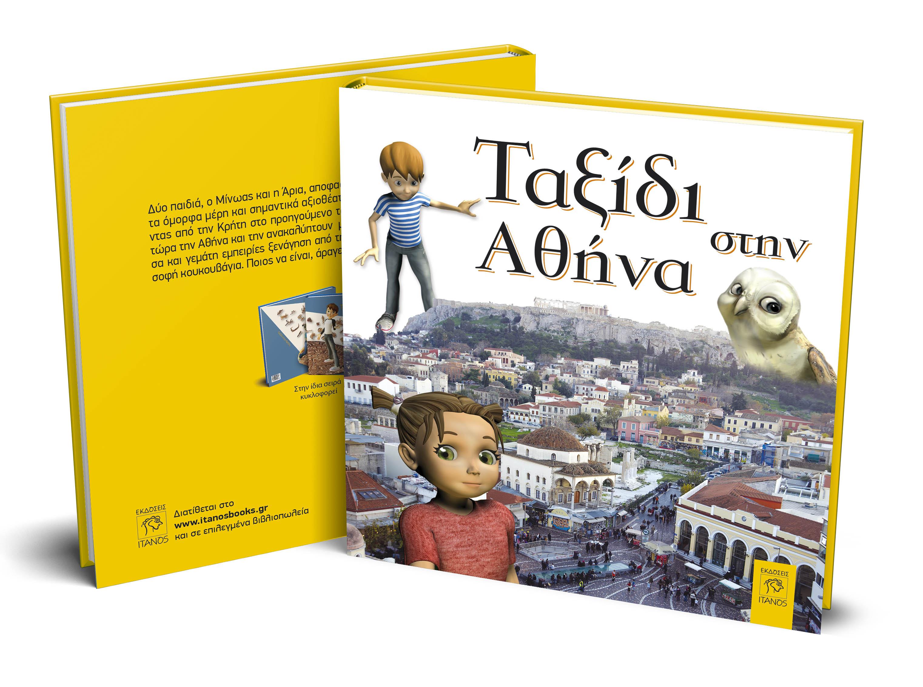Ταξίδι στην Αθήνα