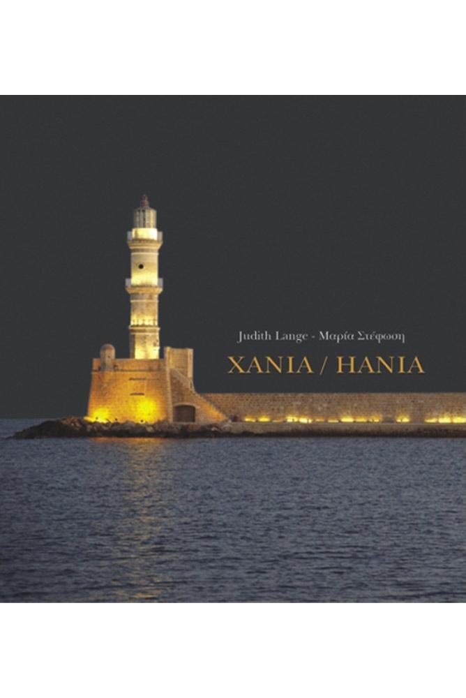 Χανιά/Hania