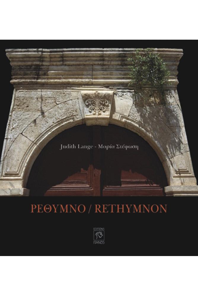 Ρέθυμνο/Rethymnon