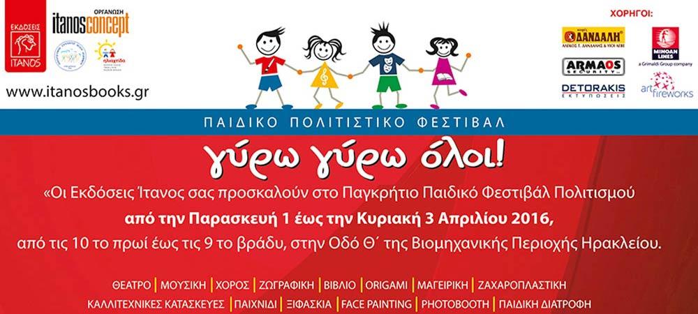 Γύρω Γύρω Όλοι - Παιδικό Φεστιβάλ Πολιτισμού