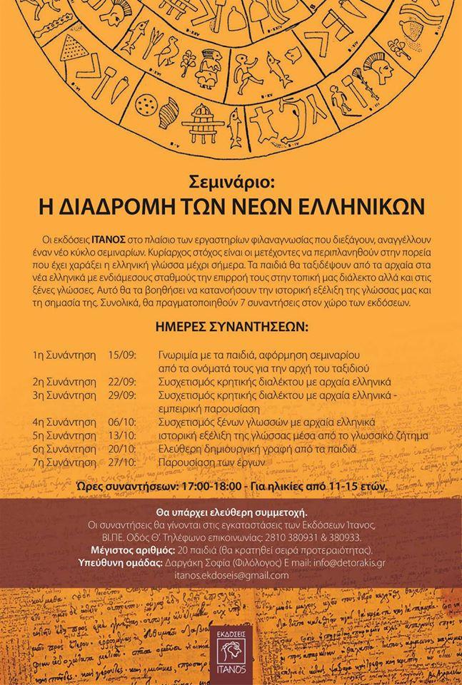 Η διαδρομή των νέων Ελληνικών