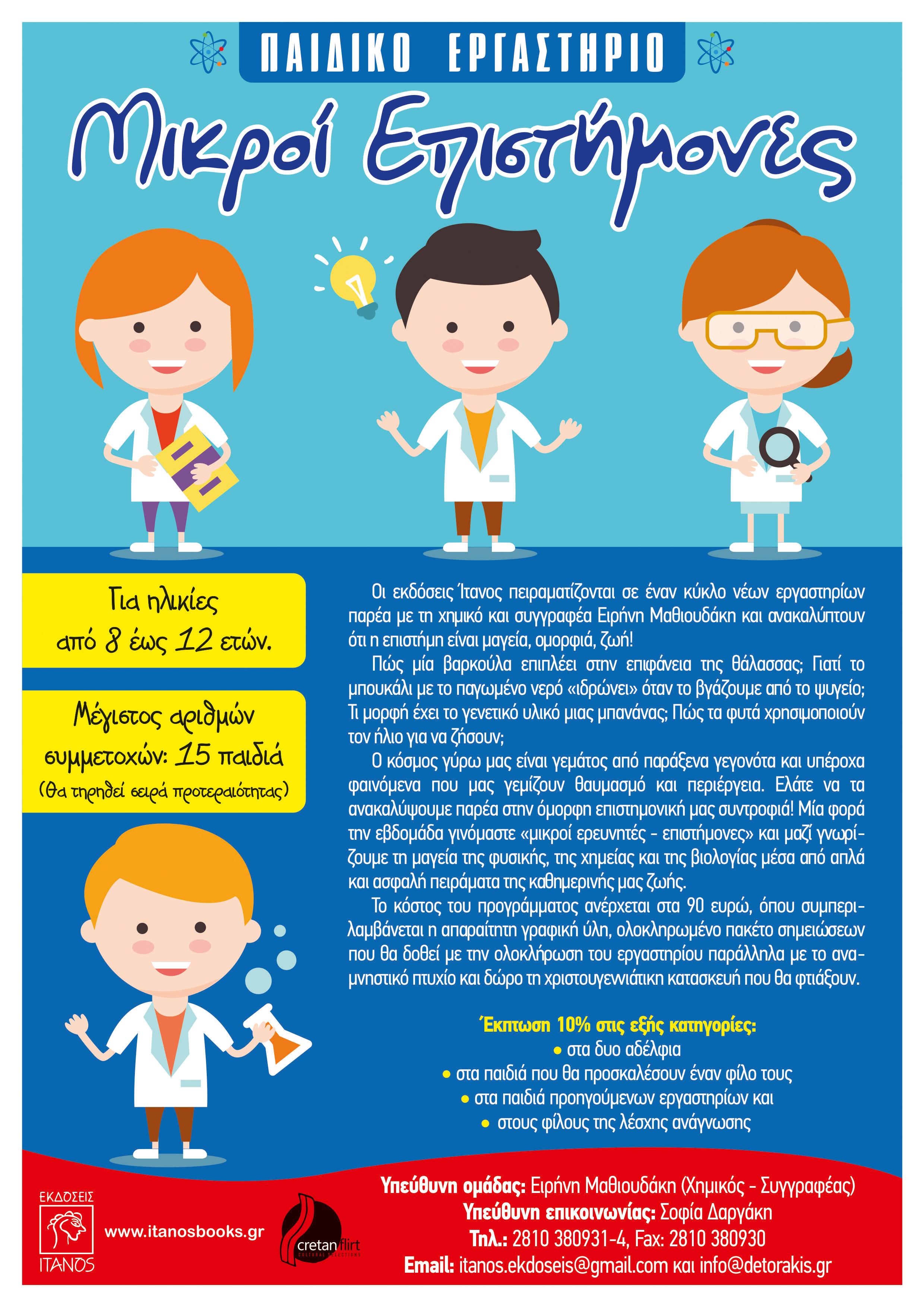Μικροί Επιστήμονες 1
