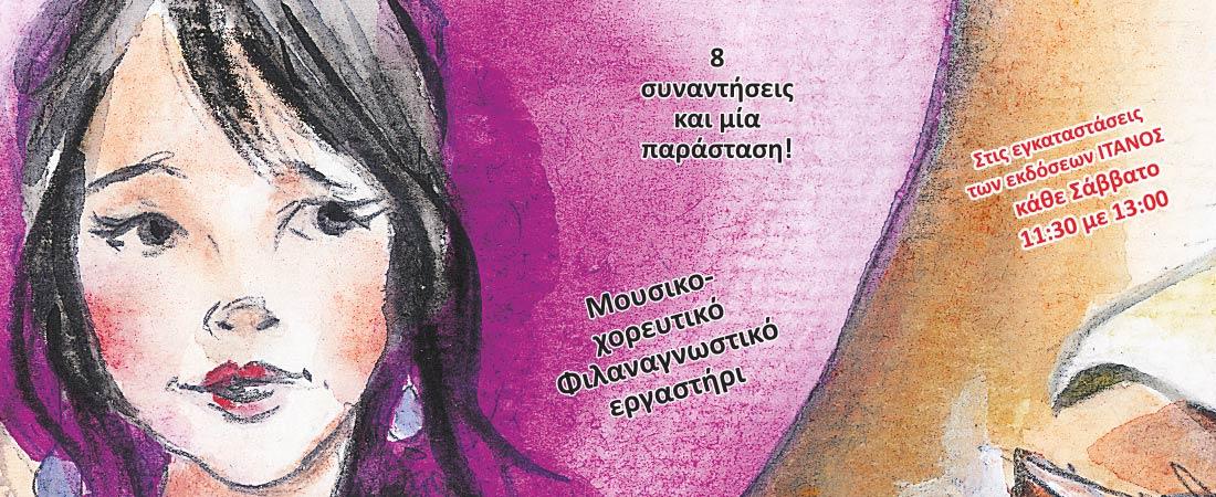Η κυρία ΣΙΝΤΟΡΕ και η Μουσική Ορθογραφία