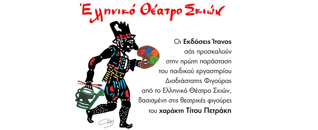 Κατασκευή δισδιάστατης φιγούρας από το Ελληνικό Θέατρο Σκιών